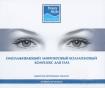 Омолаживающий лифтинговый коллагеновый комплекс для глаз Beauty Style 2009 г ; Упаковка: коробка артикул 1483o.